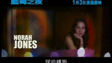 [蓝莓之夜]香港预告片