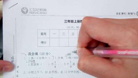 【汇世纪教育-数学】三年级上册期末模拟测试卷2第一题(1-5)