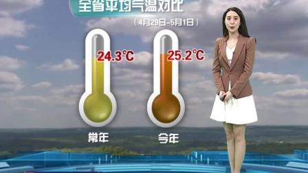 20180502广东卫视天气预报