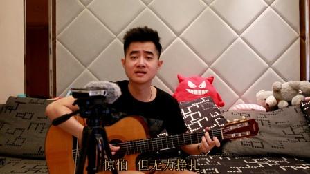 吉他弹唱《动地惊天爱恋过》 COVER 优客张SIR