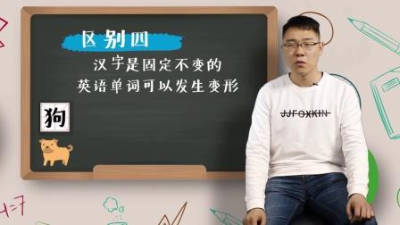 汉语与英语的区别