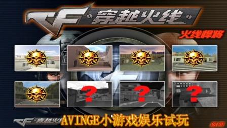 《AVINGE小游戏娱乐》CF火线悍将 渺小的敌人是在考验我的眼力