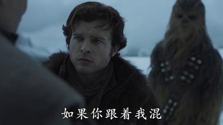 《游侠索罗:星球大战外传》中国终极预告片