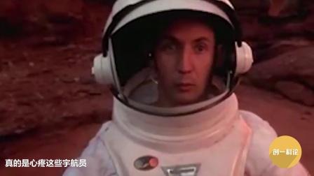 宇航员有多辛苦? 在太空连喷嚏都不能打! 到底为啥?