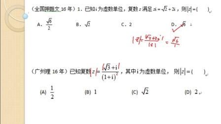 K哥数学 003期-复数的模的计算(秒杀)
