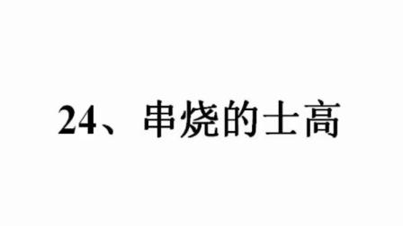 24、新鸳鸯蝴蝶梦---慢摇DJ串烧 汽车串烧大碟 中文串烧的士高