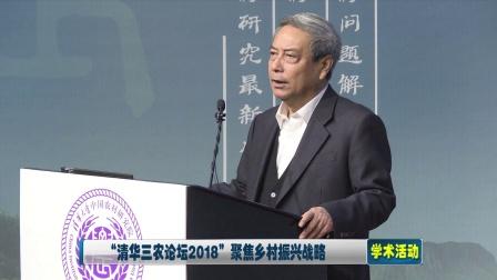 """""""清华三农论坛2018""""聚焦乡村振兴战略"""
