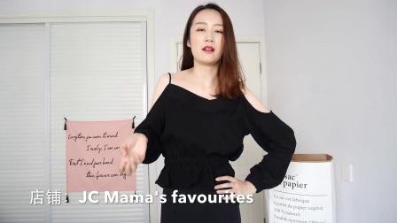 【JC Mama's favourites】5.13上新介绍