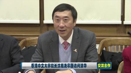 香港中文大学校长沈祖尧率团访问清华