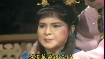 1983楊麗花歌仔戲七俠五義-桂魄出生秋露冷