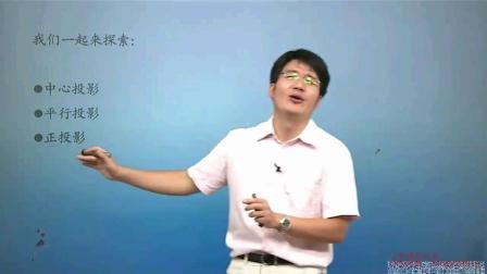 简单学习网 黄老师 专题中心投影与平行投影