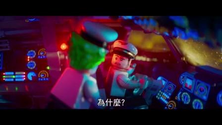 【搬运】《乐高蝙蝠侠大电影》预告片 @阿尔法小分队
