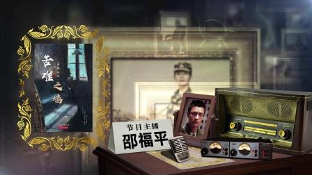 演员邵福平读易白散文《苦难之墙》他说: 苦难只是生活安排的考验
