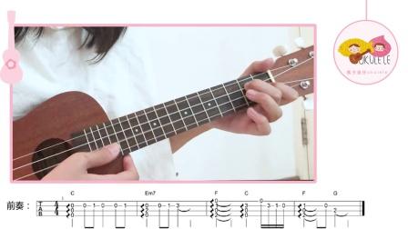 后来 刘若英 尤克里里弹唱教学 【桃子鱼仔ukulele教室】