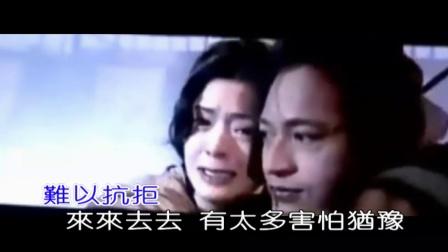 周华健+李度-难以抗拒