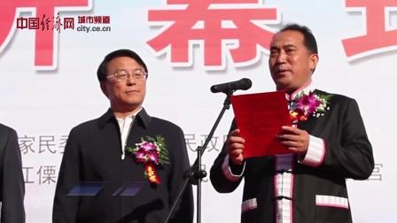 怒江傈僳族自治州建州60周年成就展在北京开幕