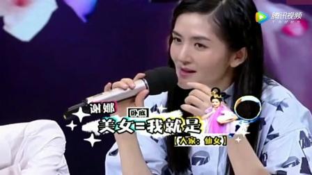 快乐大本营: 赵丽颖玩谁是卧底也是没谁了, 这都把谢娜整成什么样了