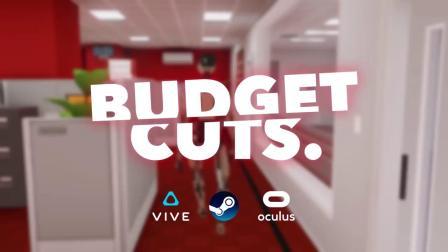 【电玩巴士】VR游戏《预算削减》先行预告片发布