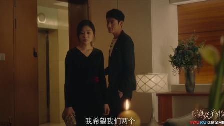 上海女子图鉴 预告 20 海燕找到幸福的归属,愿你自由独立不被世俗束缚