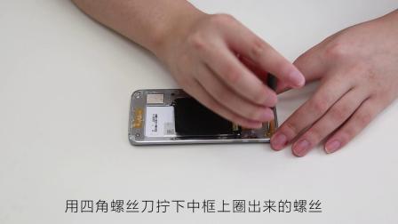 s手机更换电池拆机教程