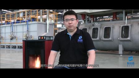 暖风壁炉、生物质颗粒取暖炉生产企业,耐沃姆环保科技企业宣传片