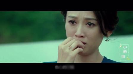 原创视频小听姐晚安心语音乐《伤心的时候我也会流泪》庄铭泽
