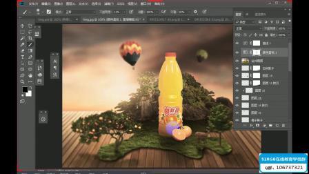 PS教程:创意果汁广告(51RGB在线教育)