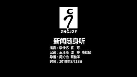 2018.5.25eve新闻随身听