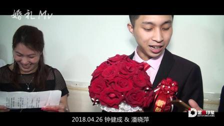 2018.04.26 第壹印象 钟健成 潘晓萍 婚礼花絮