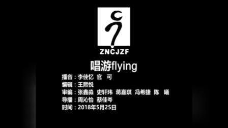 2018.5.25eve唱游flying