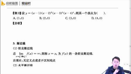 高数基础22 第二讲 导数的应用-凸凹性与拐点