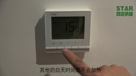 地暖温控面板操作流程