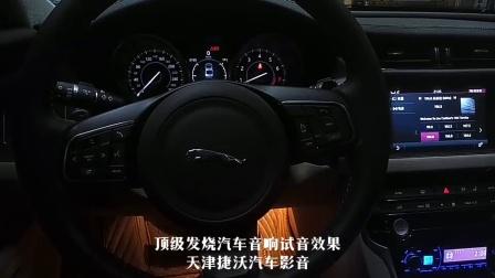 赵鹏《船歌》顶级发烧汽车音响试音效果--天津捷沃汽车影音