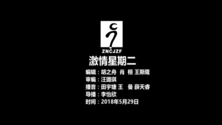 2018.5.29eve激情星期二