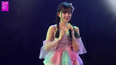 SHY48 Team SIII孙敏生日公演cut1