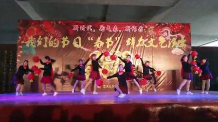 三元社区欢乐舞蹈队2018年庆春节表演节目《火红的日子》