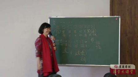 著名国学学者、教育学家文君:否极泰来 阴阳交泰(京麓书院国学大讲堂)
