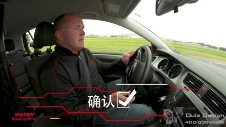耐世特线控转向技术介绍中文版