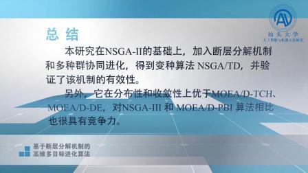 广东省数字信号与图象处理技术重点实验室 基于断层分解机制的高维多目标进化算法