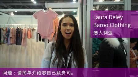 环球资源时尚产品展2018春展买家采购3