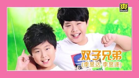 爽乐坊童星双子兄弟1分钟宣传片