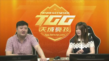 2018TGG夏季赛西安站FS2决赛rng VS Tw