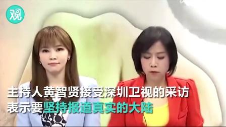 台主持人称大多数台湾人都是自己关在自己的井里面自嗨~