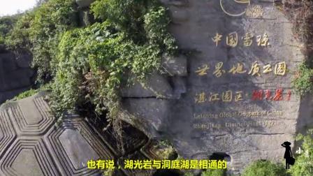 书写中国最南端属于它的传奇, 落叶不见, 神龟与水怪仍是不解之谜