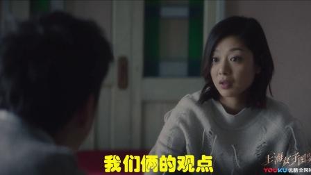 《上海女子图鉴》张天皓阳台守望 扎心见证海燕撩汉史