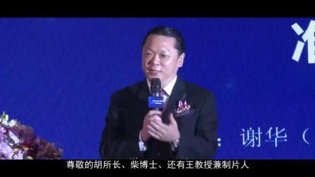 中国脑力锦标赛北京发布会-谢华老师演讲