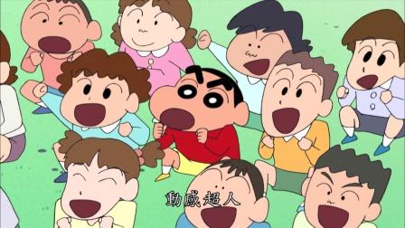 《蜡笔小新 第六季 》66集 小新和台下的小朋友们一起帮助动感超人加油哦