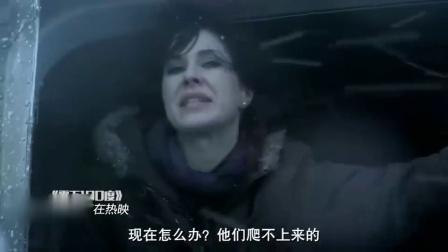零下100度(片段)巴黎铁塔救妹子