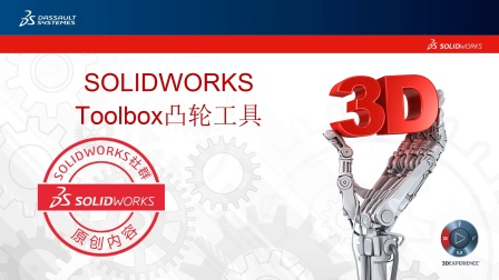 SOLIDWORKS Toolbox 凸轮工具