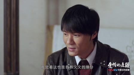《爱情的边疆》【周骏X李乃文CUT】45 丁晓春到家做客,宋绍山看中当女婿